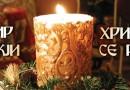 Božićne čestitke