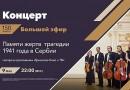 Za DAN POBEDE koncert OKTOHA u RUSIJI - 22.00č