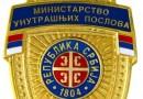 Aktivnosti MUP-a i PU Kragujevac