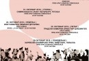 Koncert OKTOH - Gruzijski kamerni orkestar