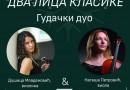 Koncert Gudačkog dua u Univerzitetskoj galeriji